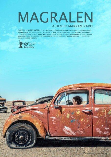 پوستر فیلم کوتاه مگرالن در جشنواره فیلم کوتاه تهران