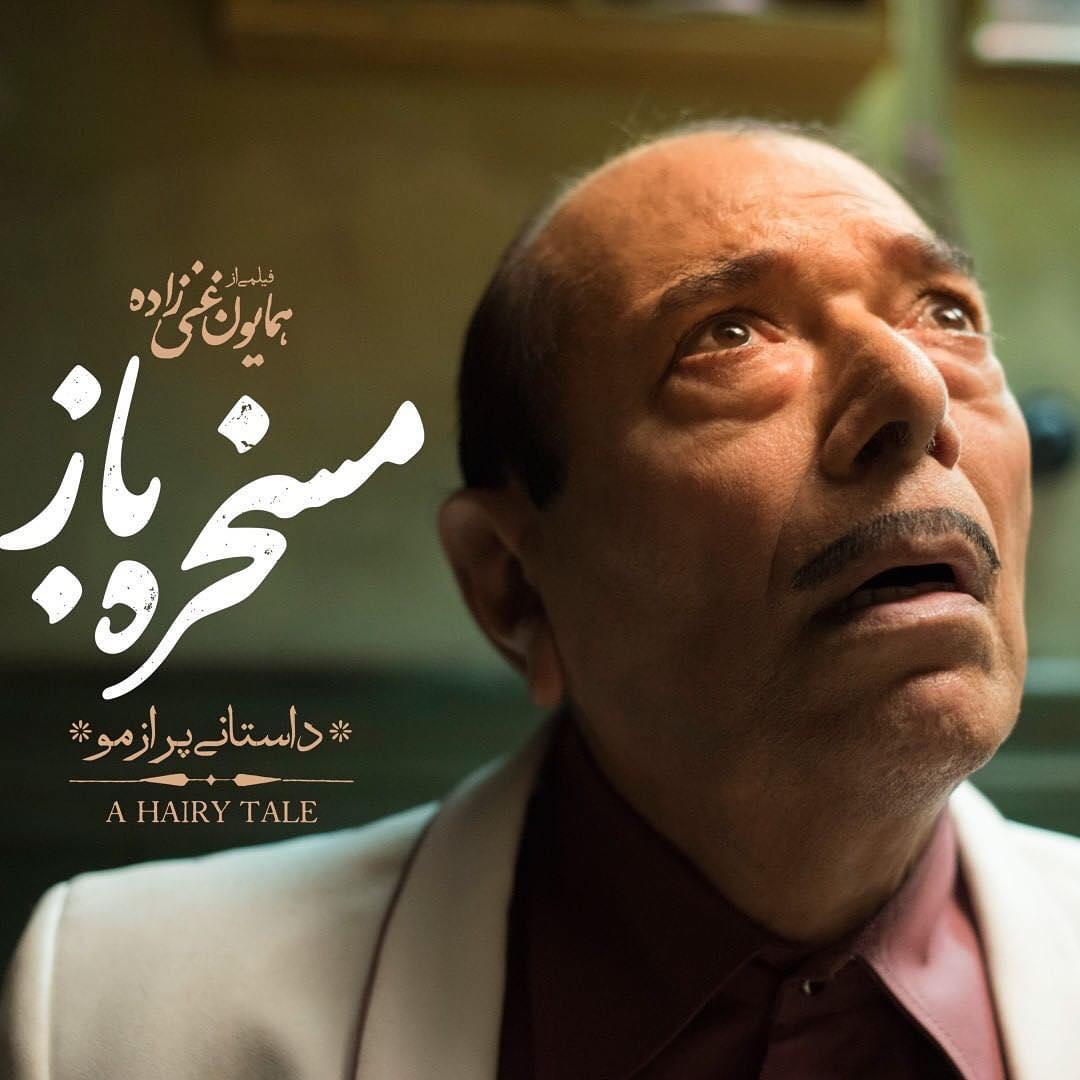 علی نصیریان در فیلم مسخره باز