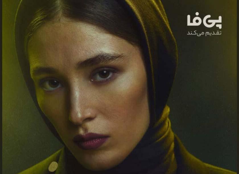 فرشته-حسینی-1536x1025